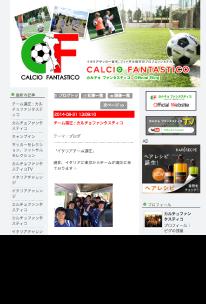 カルチョファンタスティコオフィシャルブログ