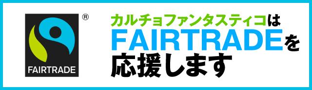 カルチョファンタスティコはFair Tradeを応援します
