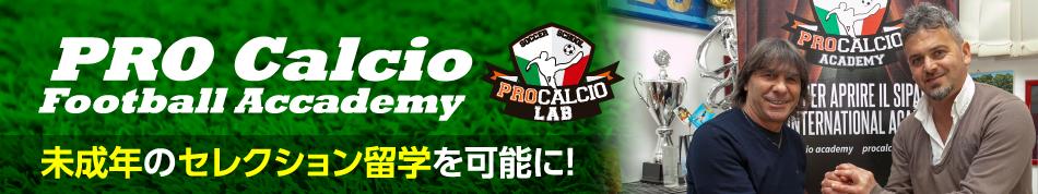 PRO CALCIO 未成年のセレクション留学を可能に!