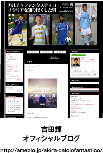吉田輝オフィシャルブログ