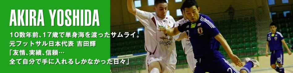 akira yoshida story