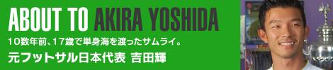 about to akira yoshida