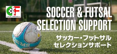 サッカー・フットサル セレクションサポート
