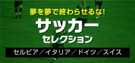 サッカーセレクション