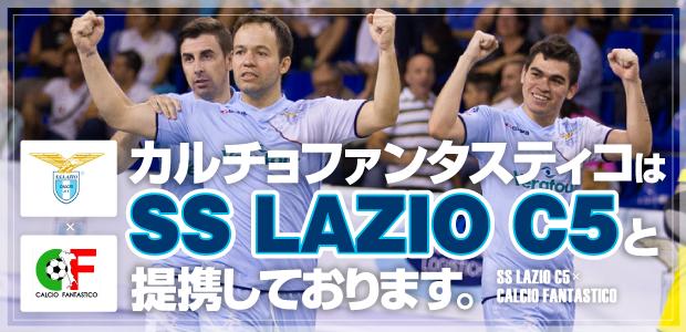 カルチョファンタスティコはSS LAZIO C5と提携しております。