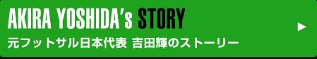 吉田輝のストーリー