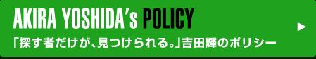 吉田輝のポリシー